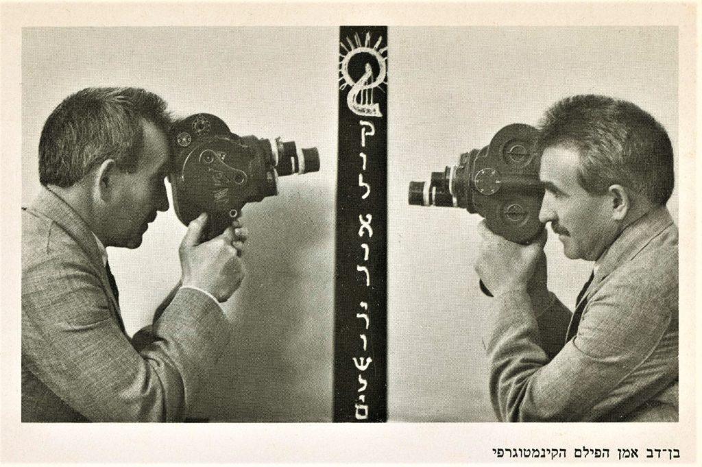 1n-1 Yaacov Ben-Dov, The Development of the Jewish Yishuv in Eretz-Israel from 1907 to 1930s. Ben-Dov Archives, Israel Museum, Jerusalem, 1978. - Copy