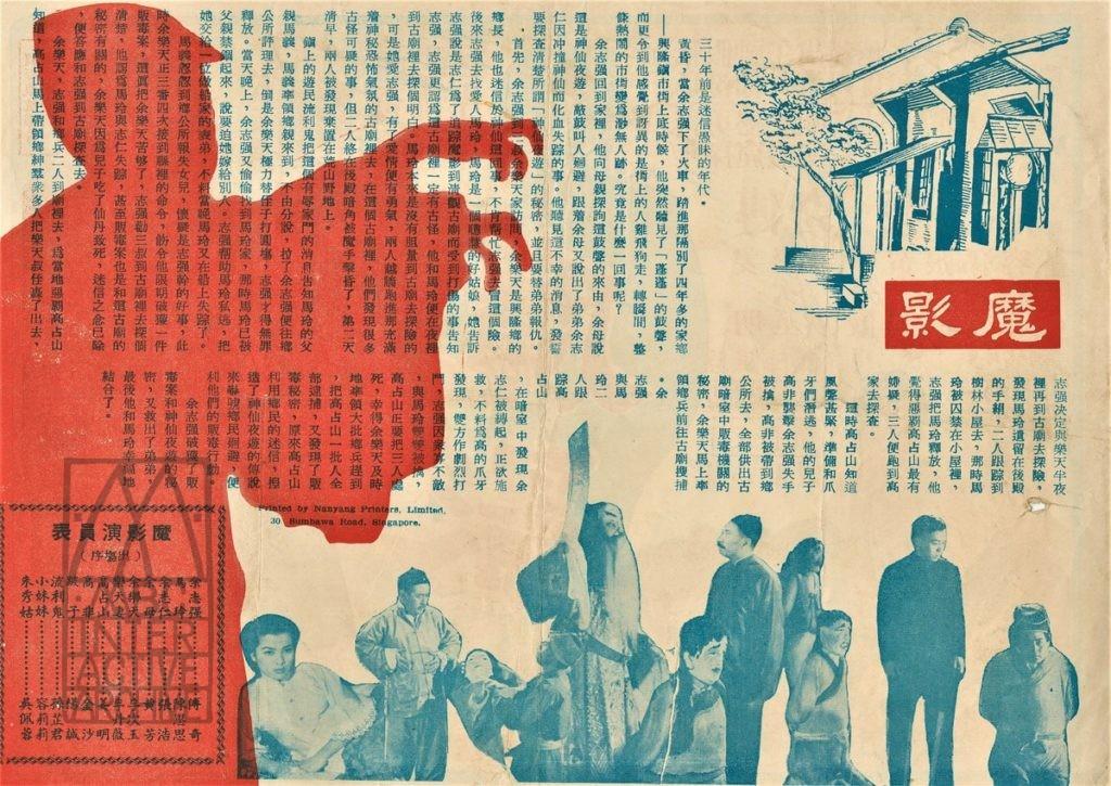30b Chen Si-Si, Great Wall Flim Studio, The Shadow, 1957. Cp